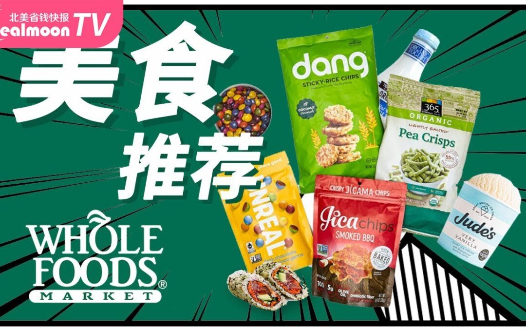 Whole Foods无限回购TOP10美食清单!What We Love To Buy at Whole Foods Market